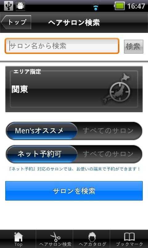 「メンズヘアサロン検索/ホットペッパービューティー」のスクリーンショット 2枚目