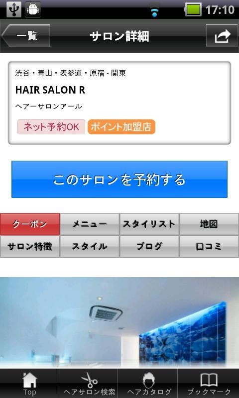 「メンズヘアサロン検索/ホットペッパービューティー」のスクリーンショット 3枚目