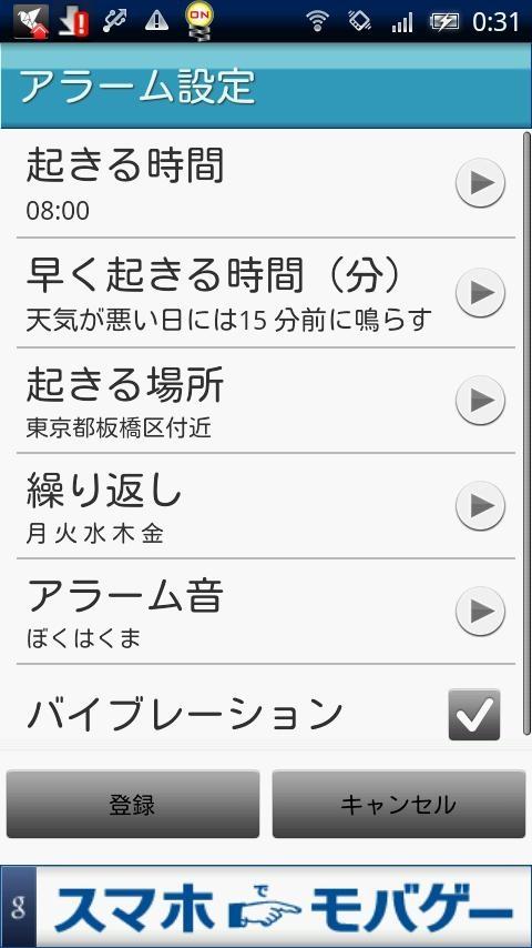 「お天気目覚まし」のスクリーンショット 2枚目