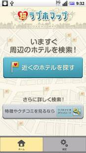 「超ラブホマップ 地図で簡単ラブホ検索」のスクリーンショット 1枚目
