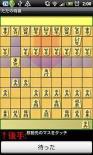 「ただの将棋」のスクリーンショット 2枚目