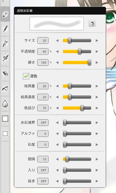「TAB PAINT for Android」のスクリーンショット 2枚目