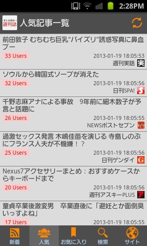 「エンタメからエッチネタまで!週刊誌まとめ読み!」のスクリーンショット 1枚目