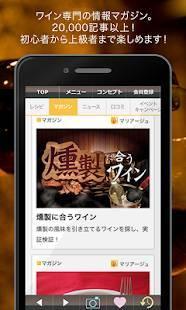 「Wine-Link(ワインリンク)-ワイン情報&ワイン検索」のスクリーンショット 1枚目