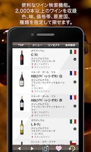 「Wine-Link(ワインリンク)-ワイン情報&ワイン検索」のスクリーンショット 2枚目