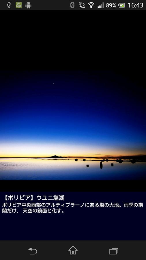 「死ぬまでに一度は行きたい観光名所(世界編)」のスクリーンショット 2枚目
