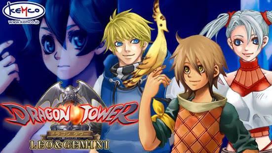 「RPG ドラゴンタワーLEO&GEMINI - KEMCO」のスクリーンショット 1枚目