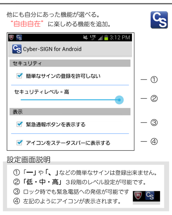 「Cyber-SIGN for Android(画面ロック)」のスクリーンショット 3枚目