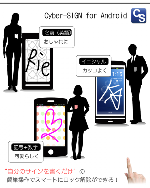 「Cyber-SIGN for Android(画面ロック)」のスクリーンショット 1枚目