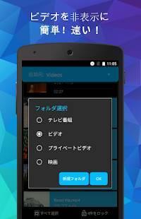 「ビデオロッカー・動画の隠し場所体験版Video Locker」のスクリーンショット 1枚目