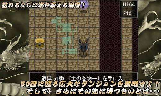 「RPG お江戸ローグ - KEMCO」のスクリーンショット 2枚目