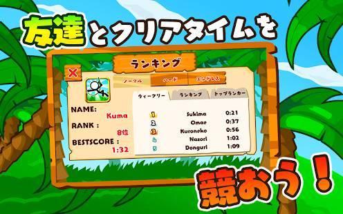 「GO! GO! ジャングルジャンプ!」のスクリーンショット 3枚目