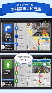「地図アプリ -迷わない地図(音声ナビ・乗換)-」のスクリーンショット 2枚目