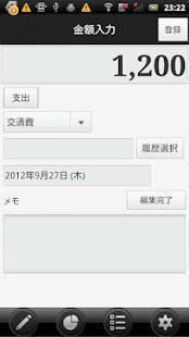 「スマート家計簿プラス」のスクリーンショット 2枚目