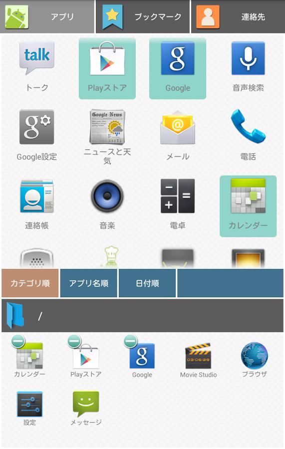 「【フォルダ階層管理できるランチャ】アプリボックス」のスクリーンショット 2枚目