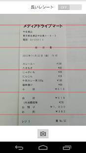 「レシートストック Unlock Key」のスクリーンショット 2枚目