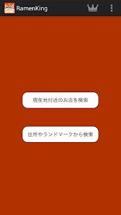 「ラーメン王」のスクリーンショット 1枚目