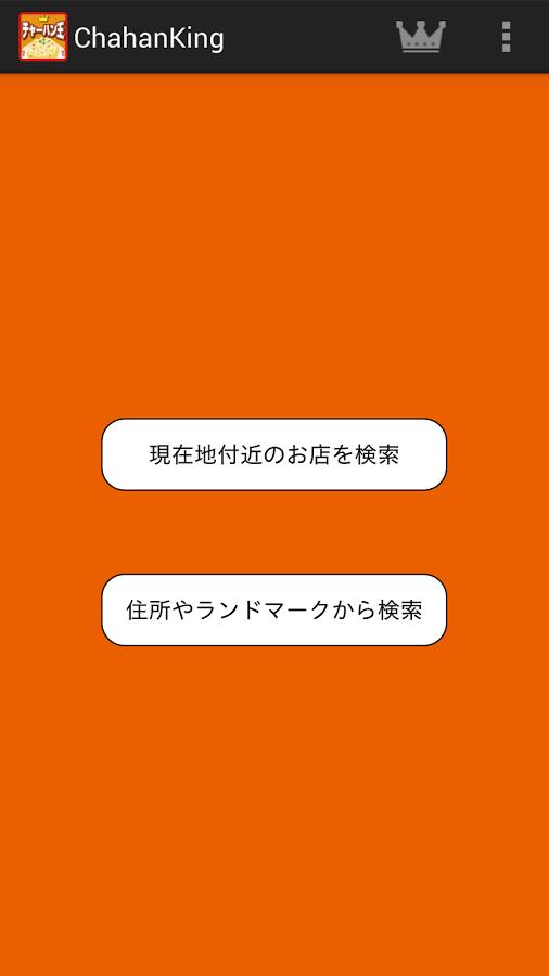 「チャーハン王」のスクリーンショット 1枚目