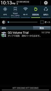 「QQ Volume Trial」のスクリーンショット 3枚目