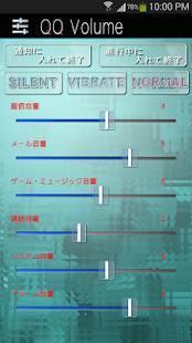 「QQ Volume」のスクリーンショット 3枚目