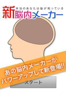 「新脳内メーカー」のスクリーンショット 1枚目