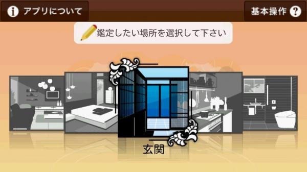 「おかたづけ風水AR」のスクリーンショット 1枚目