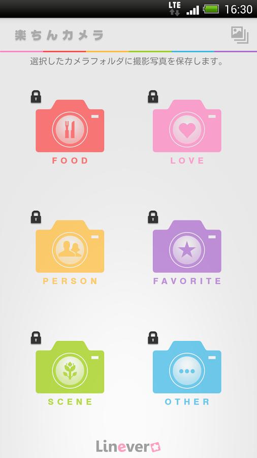 「楽ちんカメラ〜アイコンでアルバム自動振り分け・簡単写真整理〜」のスクリーンショット 2枚目