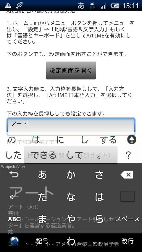 「ArtIME 日本語入力」のスクリーンショット 1枚目