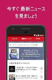 「ポッドキャストアプリ:プレイヤーFMの無料 & オフラインのポッドキャスト」のスクリーンショット 3枚目