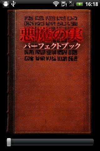 「悪魔の実図鑑」のスクリーンショット 1枚目