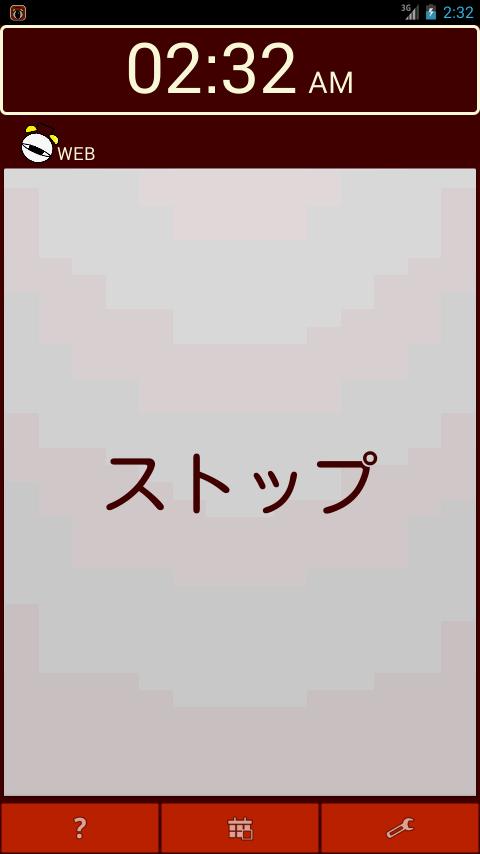 「TTS目覚まし FREE」のスクリーンショット 3枚目