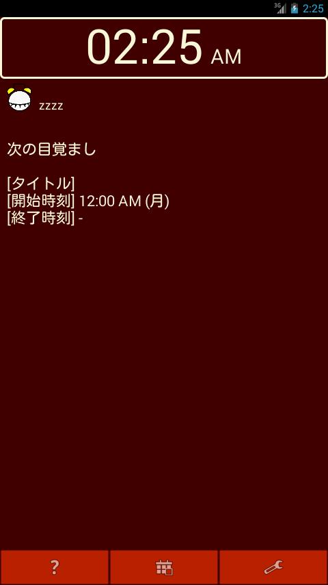 「TTS目覚まし FREE」のスクリーンショット 2枚目