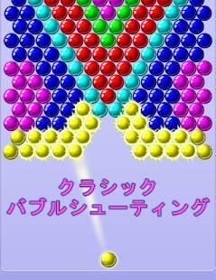 「バブルシューター : Bubble Shooter」のスクリーンショット 2枚目