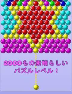「バブルシューター : Bubble Shooter」のスクリーンショット 1枚目