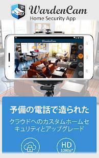 「スマートホームセキュリティ, 家庭用のIP監視カメラ」のスクリーンショット 1枚目