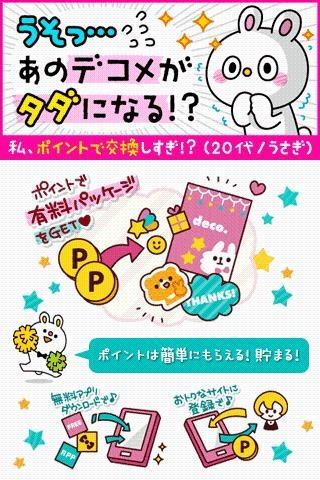 「デコマーケット★くまモン無料デコメ絵文字&スタンプデコ画像」のスクリーンショット 1枚目