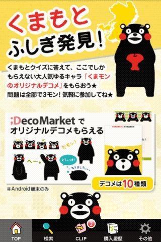 「デコマーケット★くまモン無料デコメ絵文字&スタンプデコ画像」のスクリーンショット 2枚目