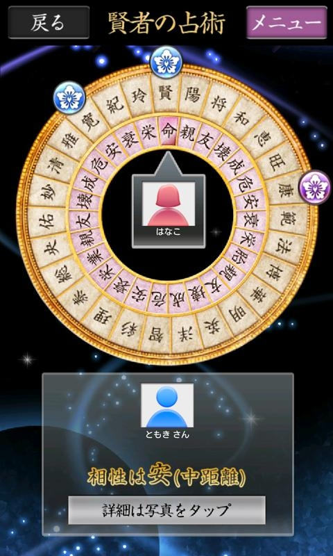 「賢者の占術」のスクリーンショット 3枚目