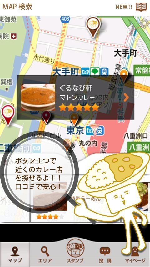 「ぐるなび みつけてカレー/人気カレー店の口コミ検索・作成」のスクリーンショット 1枚目