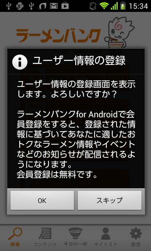 「ラーメンバンク」のスクリーンショット 3枚目