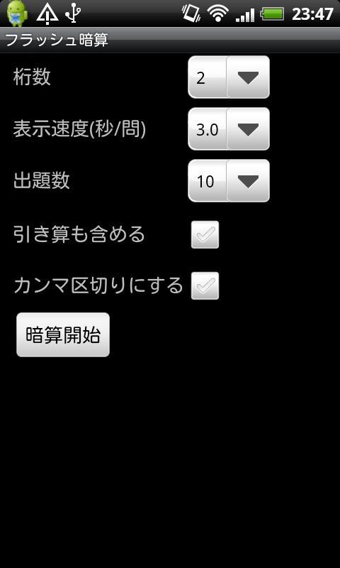 「フラッシュ暗算」のスクリーンショット 1枚目