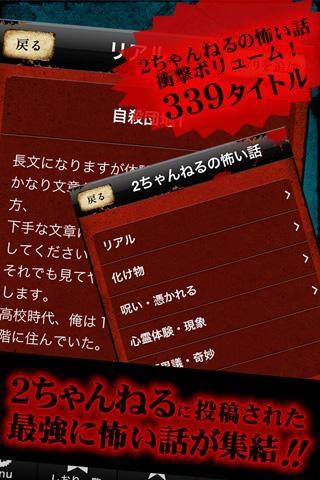 「【閲覧注意】マジやば!怖い話2015〜ホラー心霊500連発」のスクリーンショット 2枚目