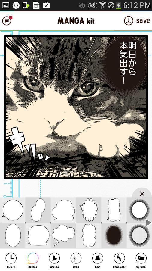 「MANGAkit-漫画風写真加工カメラ」のスクリーンショット 3枚目