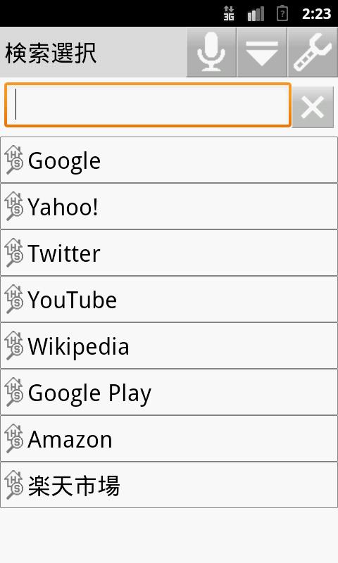 「検索選択」のスクリーンショット 1枚目
