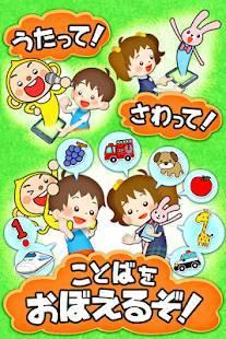 「キッズ向け 親子で日本語/英語学習 しゃべって!これなぁに?」のスクリーンショット 1枚目