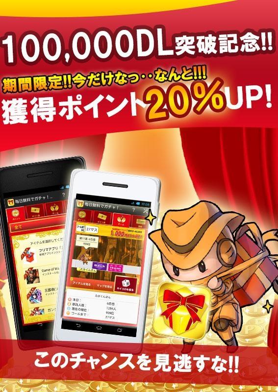 「ポイント稼げるお小遣いアプリ!毎日無料でガチャ!ギフトGET」のスクリーンショット 1枚目