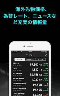 「iSPEED 先物OP - 楽天証券の先物・オプションアプリ」のスクリーンショット 2枚目