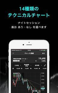 「iSPEED 先物OP - 楽天証券の先物・オプションアプリ」のスクリーンショット 1枚目