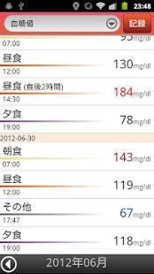 「糖尿病手帳 無料版」のスクリーンショット 1枚目