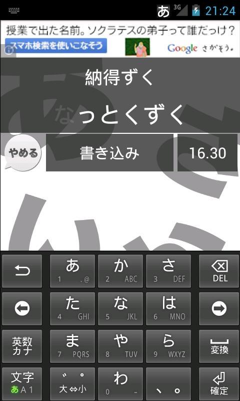 「ふりっく(フリック練習アプリ)Android版」のスクリーンショット 1枚目